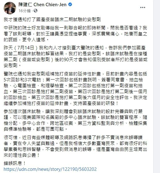 前副總統陳建仁晚間在臉書公布,他接獲通知,他參加高端疫苗第二期臨床試驗,他打到的...