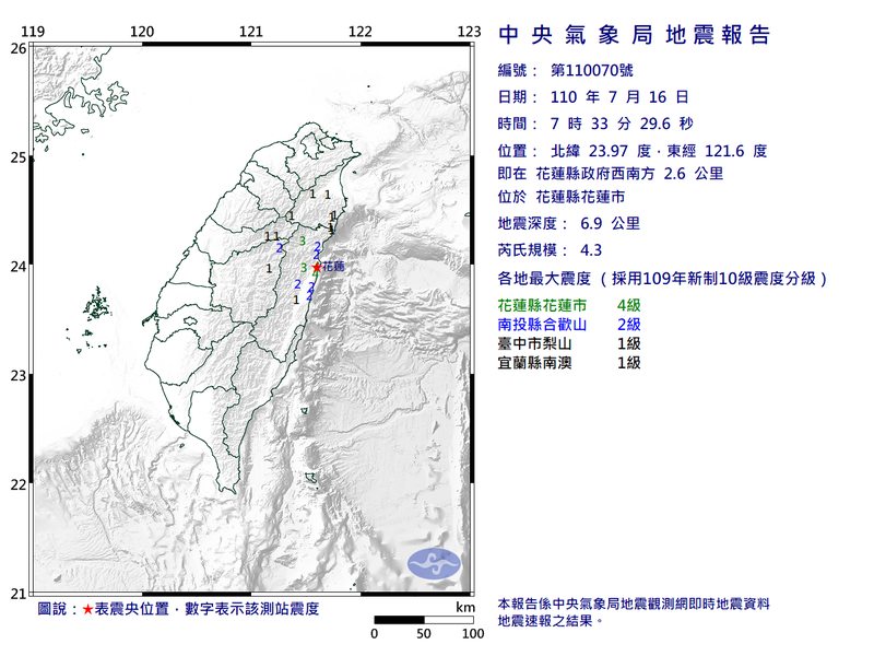 上午7時33分花蓮發生有感地震。圖/氣象局提供