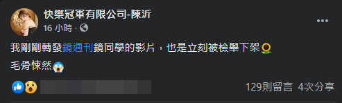 陳沂。 圖/擷自陳沂粉專