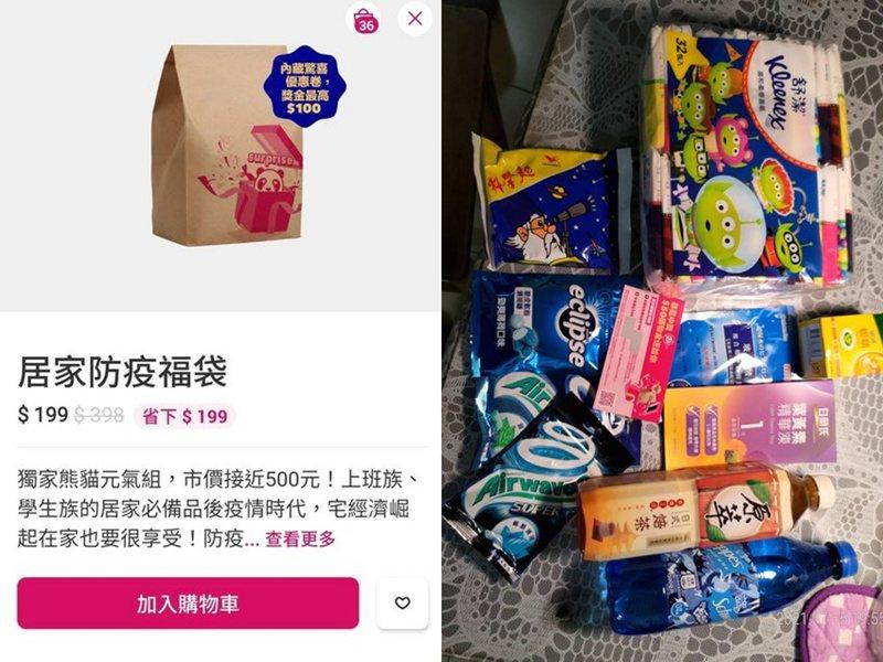 有網友買了熊貓超市的福袋,開箱完稱自己相當後悔。圖擷自PTT
