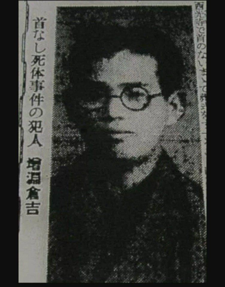 1932年,日本男子増淵倉吉殺死一位19歲的女學生,且手段相當殘忍。圖擷取自現代ビジネス