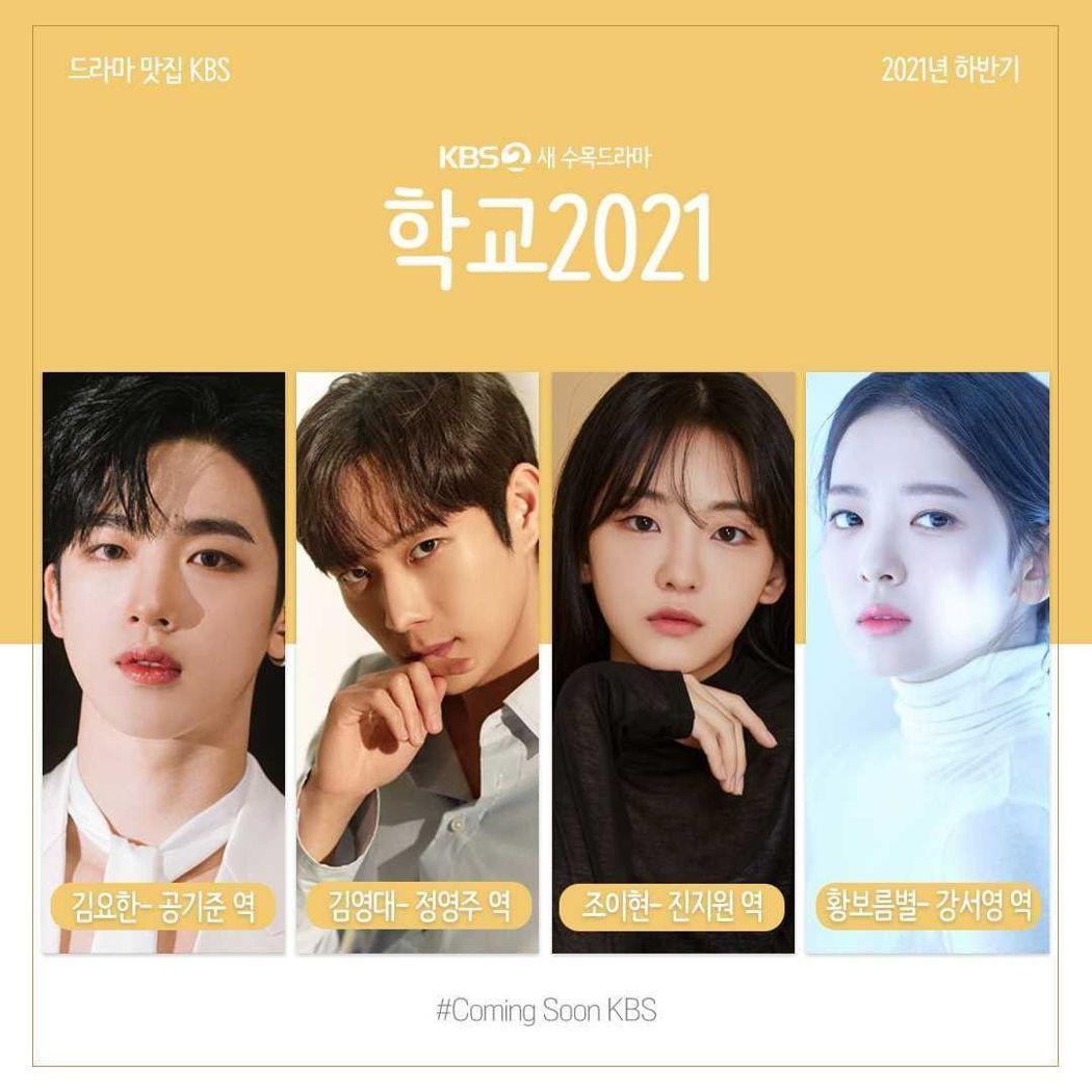 KBS六月才官宣《學校2021》陣容。圖/擷自IG