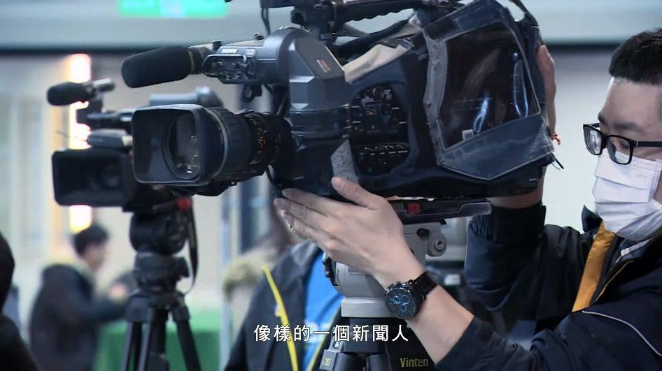 「星星之火:新聞人的一生志業」17日於公視首播。圖/擷自YouTube