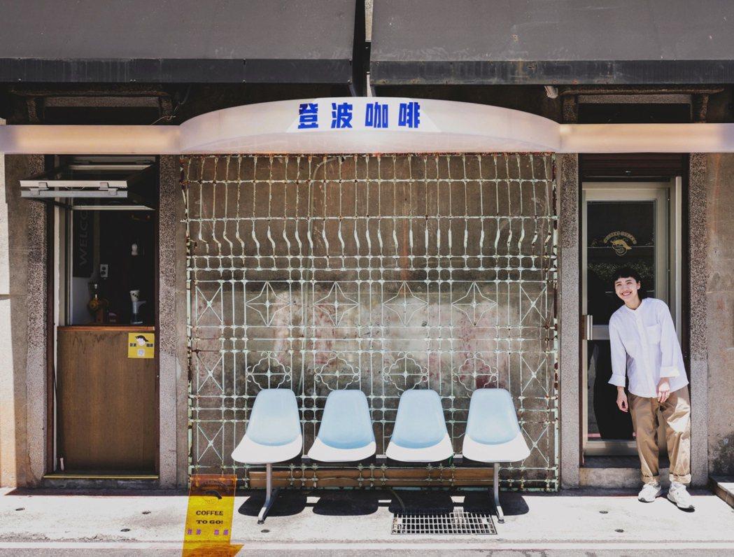 位於台北中山站徒步區旁的登波咖啡COFFEE DUMBO,期待成為在地旅客、居民...
