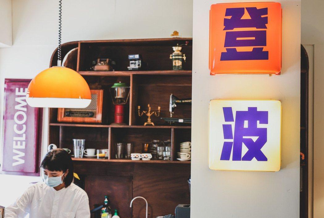 Sunny說,希望來到登波咖啡的人,都能享用到自在氣氛與美好餐飲體驗。 圖/李政...
