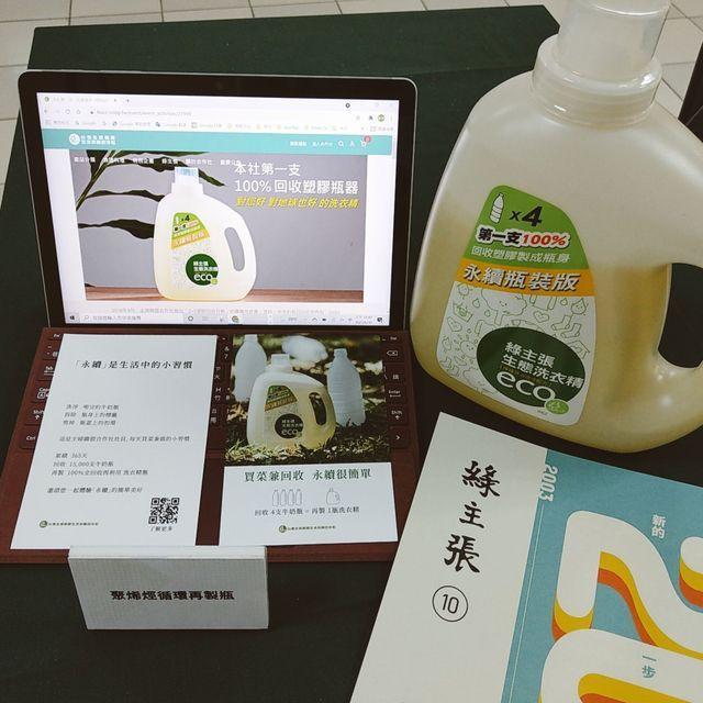 「綠主張生態洗衣精-永續瓶裝版」於主婦聯盟官網及刊物中推廣。 工業局/提供