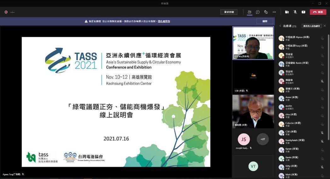 由社團法人台灣永續供應協會和台灣電池協會共同舉辦的「綠電議題正夯、儲能商機爆發」...