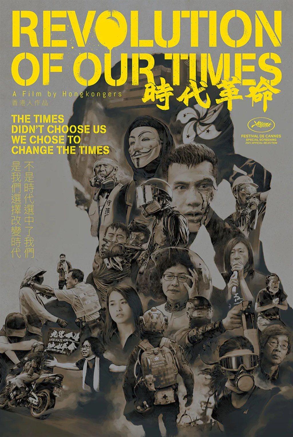 坎城影展宣布將播映反送中紀錄片「時代革命」。 圖/擷自坎城影展官網