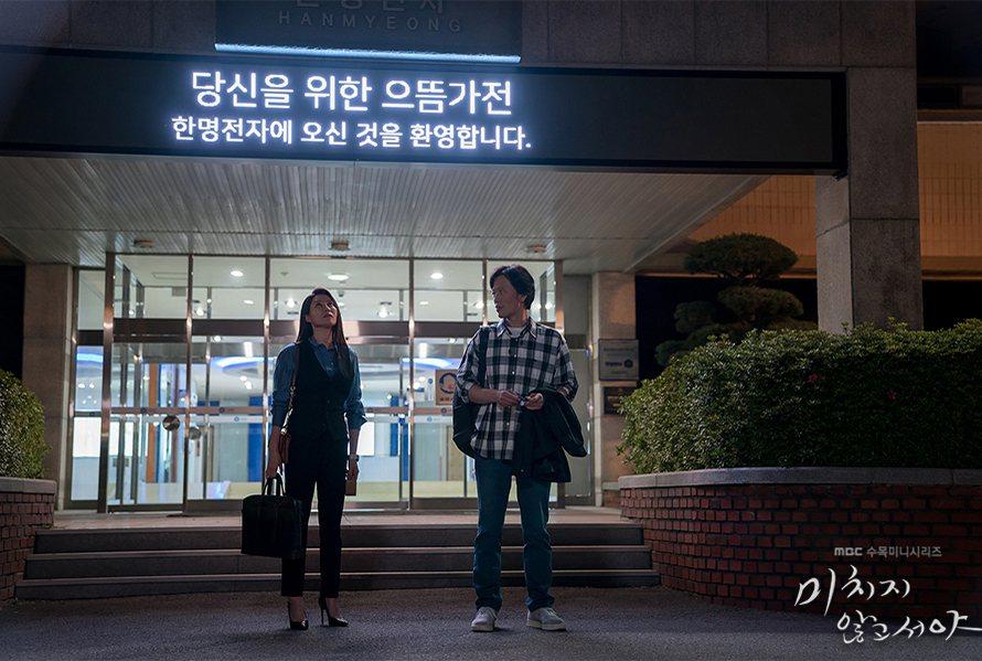 圖片來源:MBC官網。