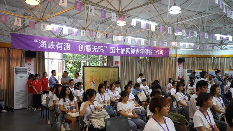 第七屆海峽青年創新創業季活動7月在浙江溫州全面啟動,首個子活動—兩岸青年創客工作坊。圖源:活動單位提供