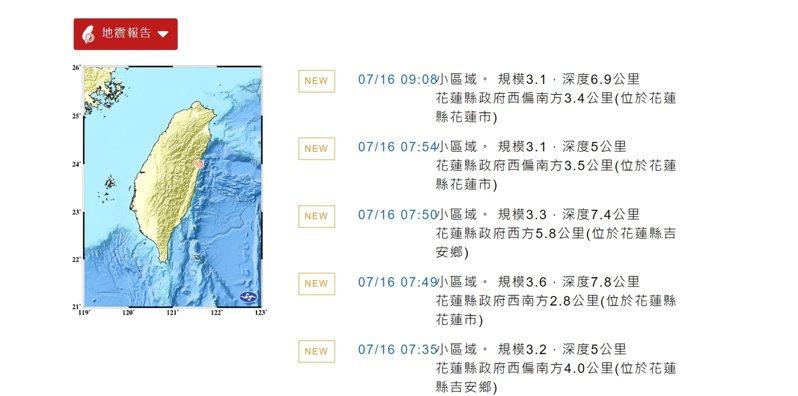 花蓮今天一早又搖個不停,兩個小時連搖16次,其中15次集中在7點到8點之間。圖/取自氣象局網站