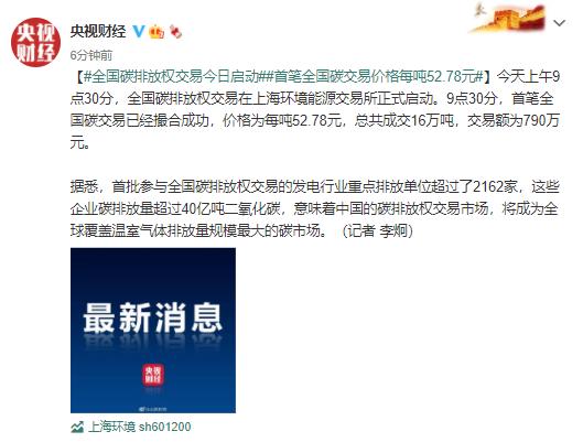 大陸全國碳排放權交易市場今(16)日9點30分在上海環境能源交易所鳴鑼開市,首單經撮合成功交易,價格每噸人民幣52.78元,總共成交16萬噸,交易額為人民幣790萬元。圖源:大陸央視財經
