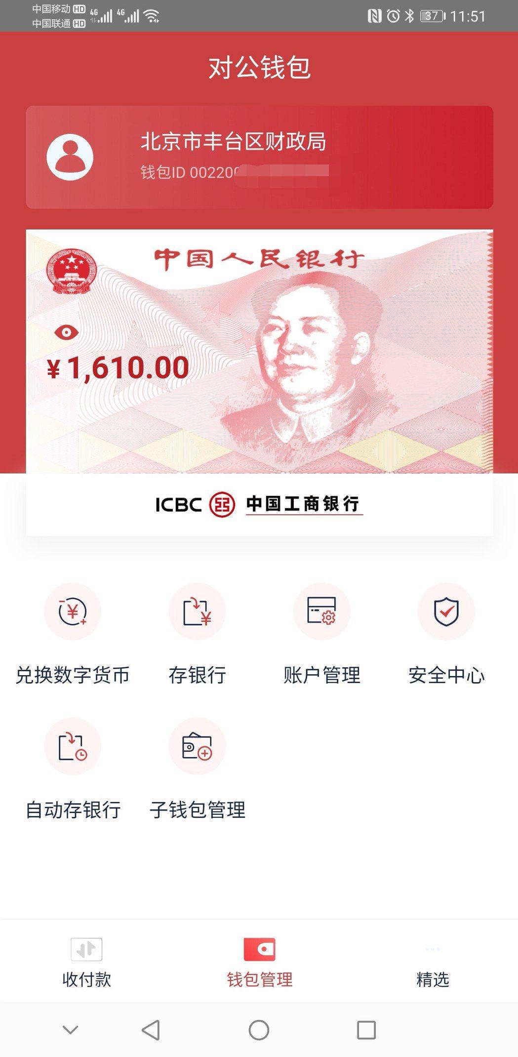 北京豐台區職工大學日前透過數位人民幣錢包繳納一筆人民幣1,610元的學費。照片/...