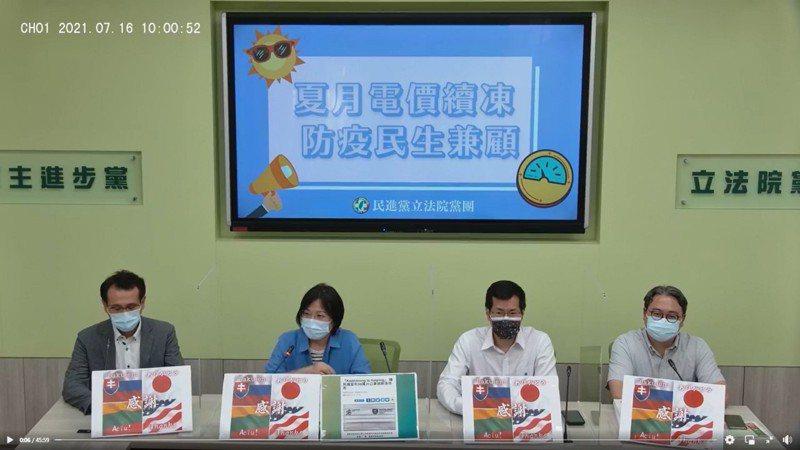 立法院民進黨團今舉行記者會。圖/翻攝自立法院民進黨團臉書直播