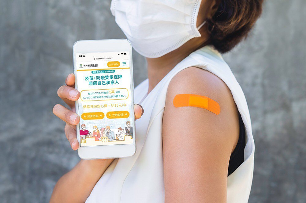新安東京海上產險網路投保「疫苗防疫險」全新上線。新安東京海上產險/提供