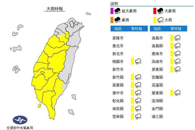 中央氣象局針對13縣市發布大雨特報。圖/取自氣象局網站
