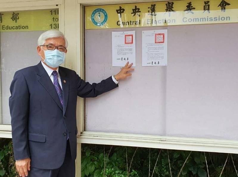 中選會今天表示,台灣基進立委陳柏惟罷免案投票日期將改到10月23日投票,圖為中選會主委李進勇。圖/中選會提供