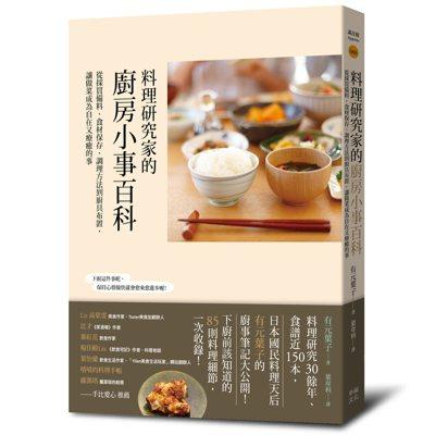 料理研究家的廚房小事百科 圖/出版社提供