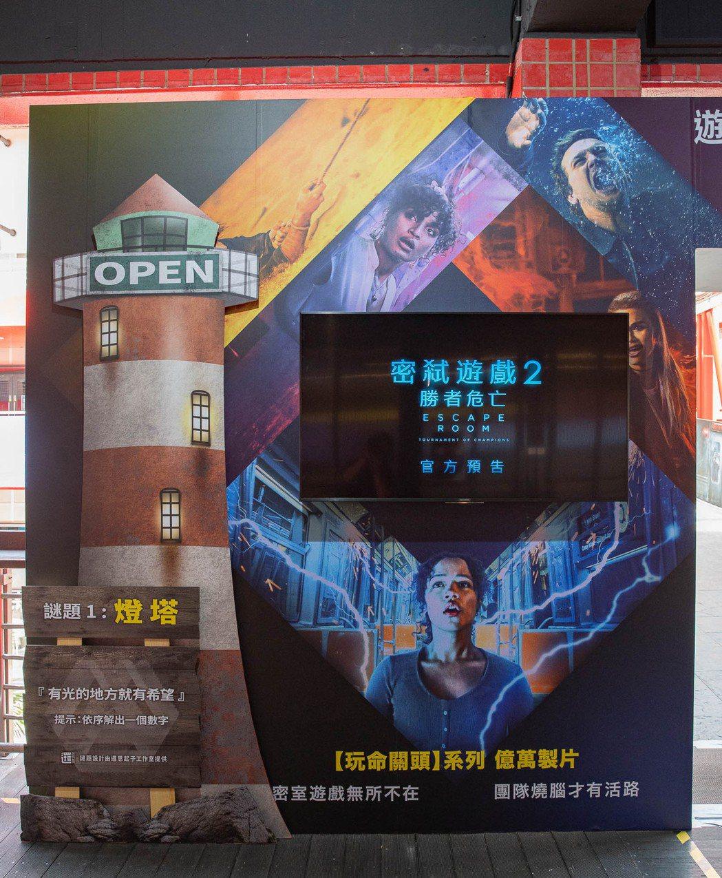 「密弒遊戲2:勝者危亡」大型解謎場景現身台北信義威秀影城。圖/索尼影業提供