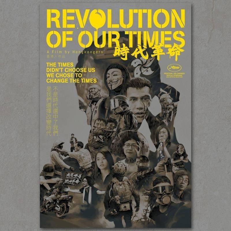 坎城影展臨時宣布將放映反送中紀錄片「時代革命」。圖/摘自推特
