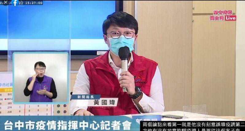 台中市新聞局長黃國瑋今天說,家教男是否有疫調不實?家教男對於活動足跡多所語焉不詳,經警政協尋查出後都承認,傾向不罰。圖/台中市政府提供