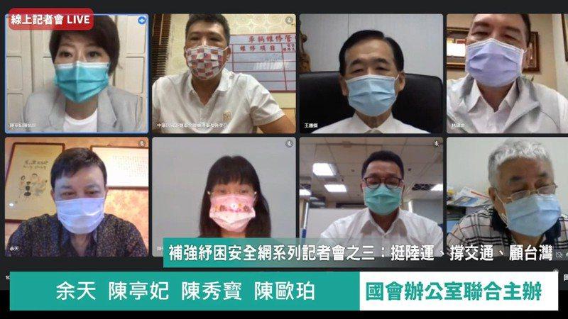 民進黨正國會派系立委與運輸業者舉行記者會。圖/陳亭妃辦公室提供