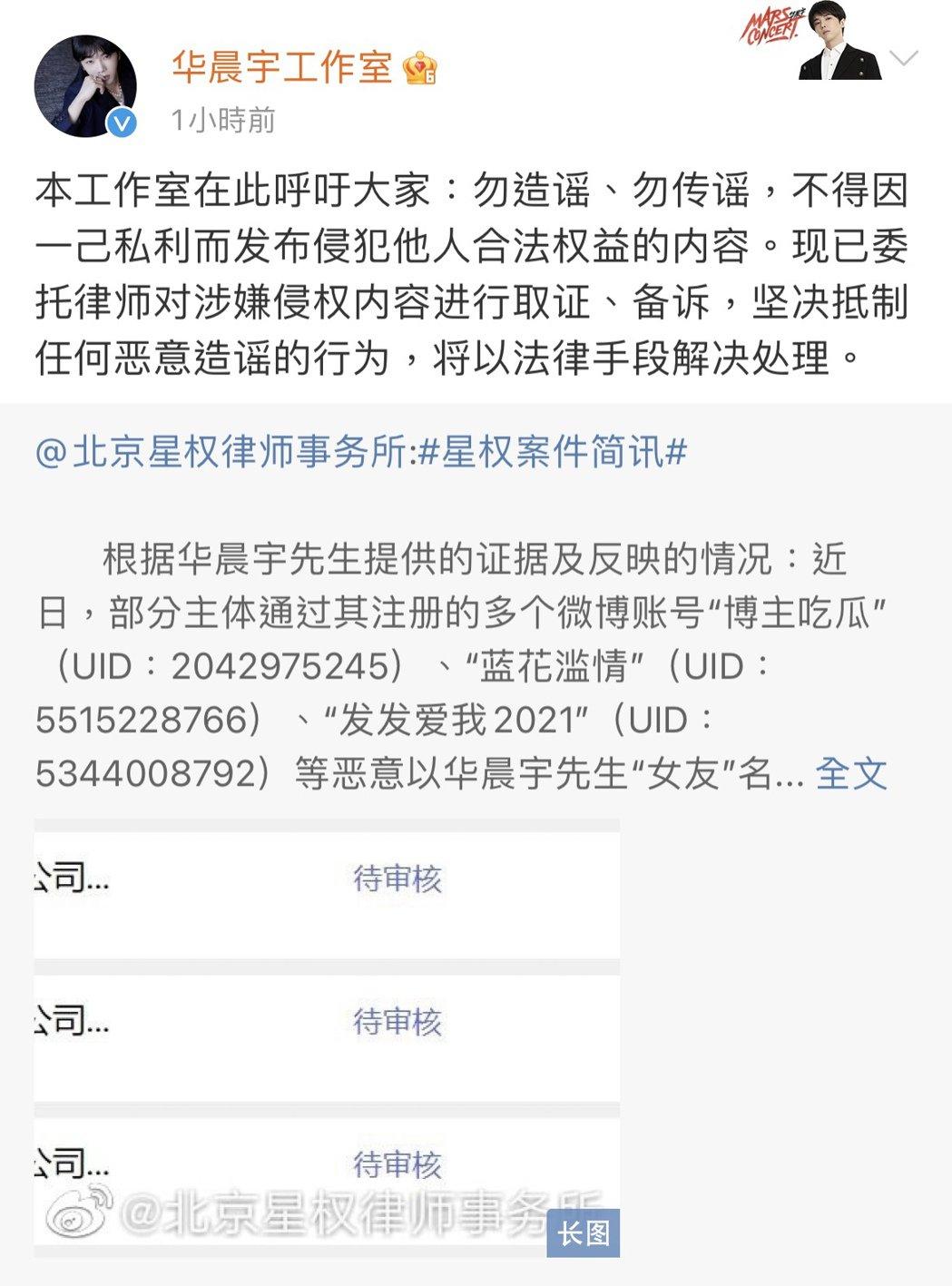 華晨宇工作室聲明爆料不實,已提告。圖/摘自微博