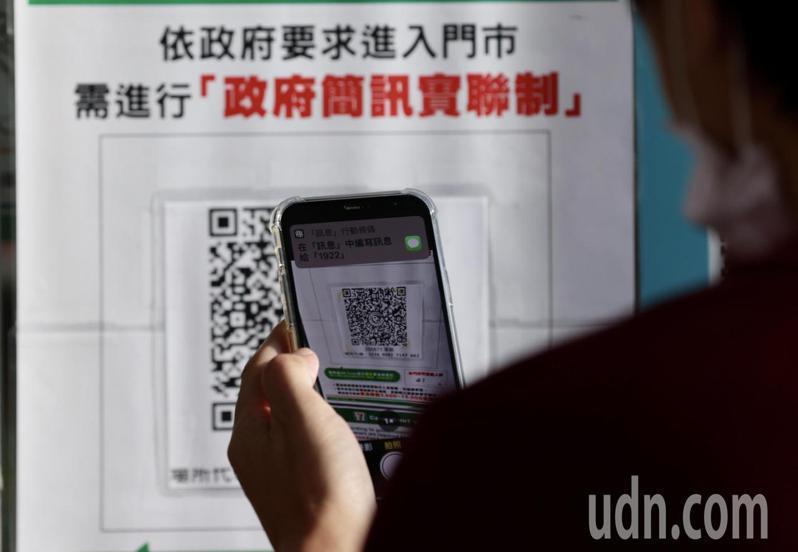 進入超商賣場需掃碼簡訊實聯制。圖/聯合報系資料照片