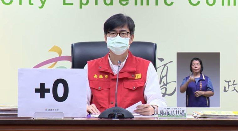 高雄市連續16天加零,市長陳其邁說,三級警戒已經到達尾聲。記者徐白櫻/翻攝