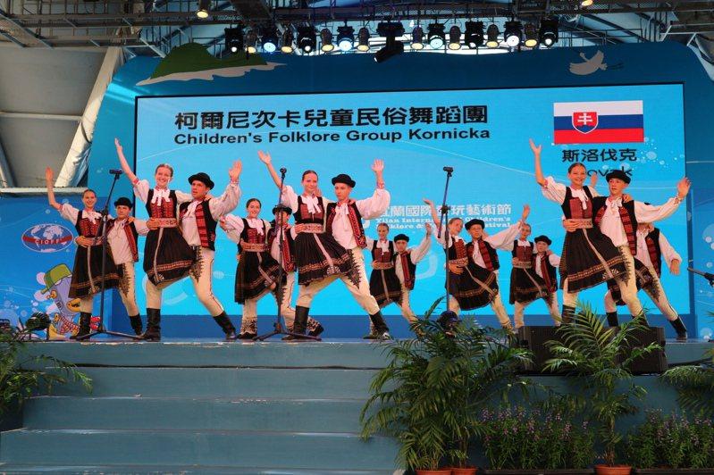 斯洛伐克民俗舞蹈團隊受邀參加宜蘭國際童玩藝術節,與台灣長期透過文化互相交流。圖/宜蘭縣政府提供
