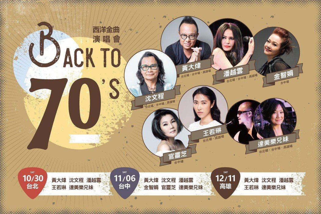 「BACK TO 70's」西洋金曲演唱會台北首場延至10月30日登場。圖/大大...