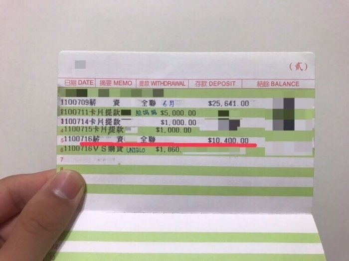 一名網友發文表示,日前去刷存摺簿時,帳戶突然多了一筆10400元的款項。圖/翻攝自Dcard