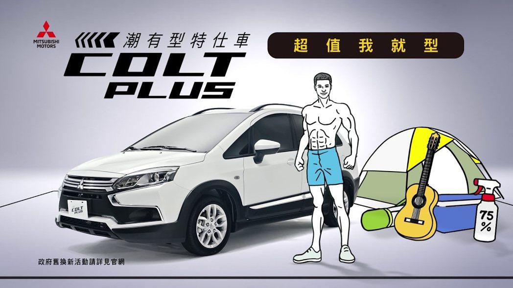 Mitsubishi Colt Plus「潮有型」特仕車。 摘自MITSUBIS...