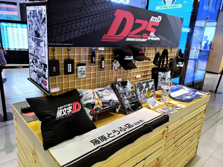 活動會場可見到多款頭文字D週邊商品。圖/FANFANS提供