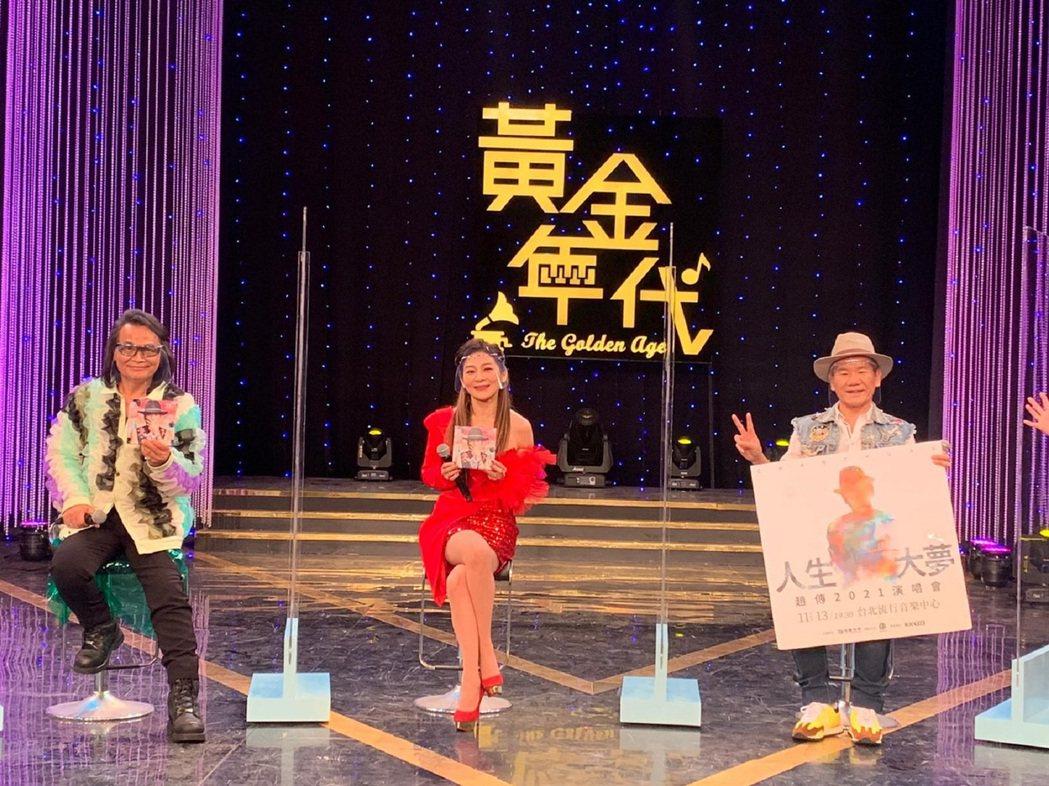 趙傳(右起)很開心見到王彩樺、沈文程。圖/黃金年代提供
