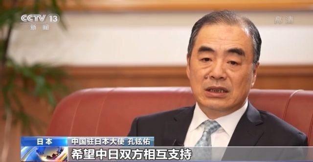 大陸駐日大使孔鉉佑表示,盼中日相互支持,共同辦好奧運和明年冬奧。央視新聞
