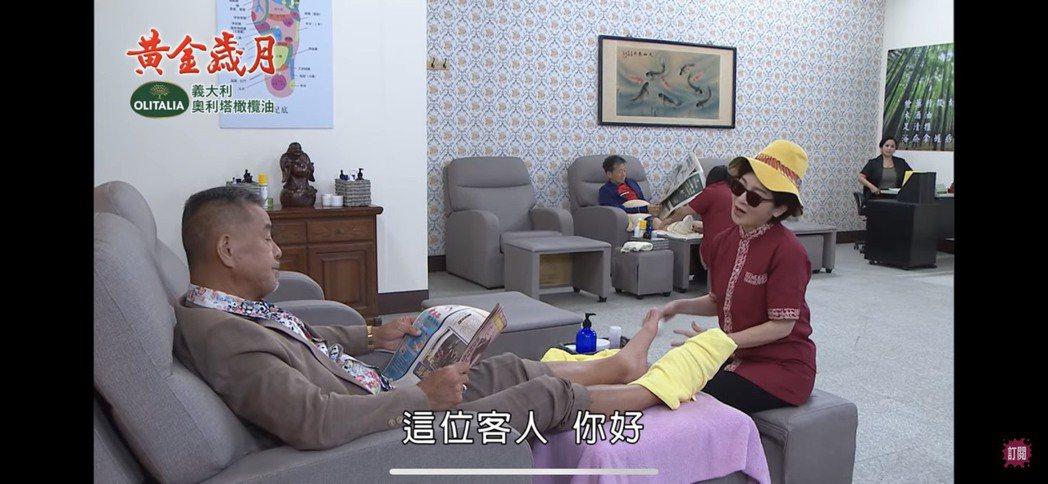 王彩樺(右)在「黃金歲月」中為龍天翔做腳底按摩。圖/摘自youtube