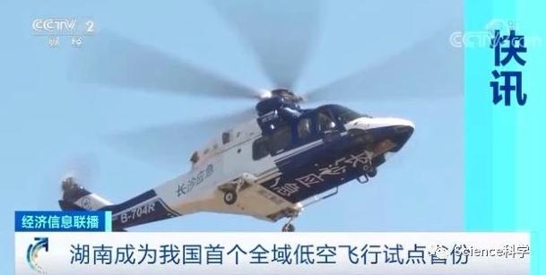湖南成大陸首個全域低空飛行試點省份。(央視畫面截圖)