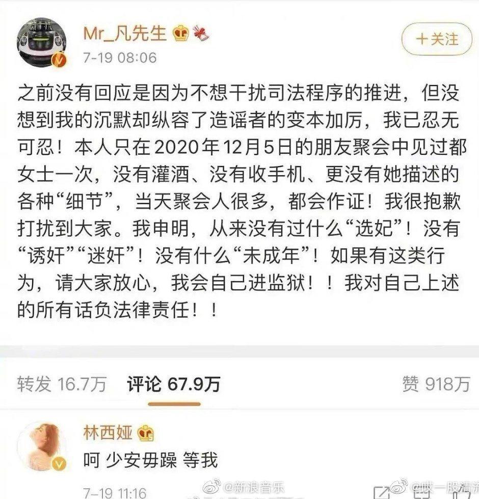 吳亦凡否認爆料內容,林西婭留下7字評論。圖/擷自微博