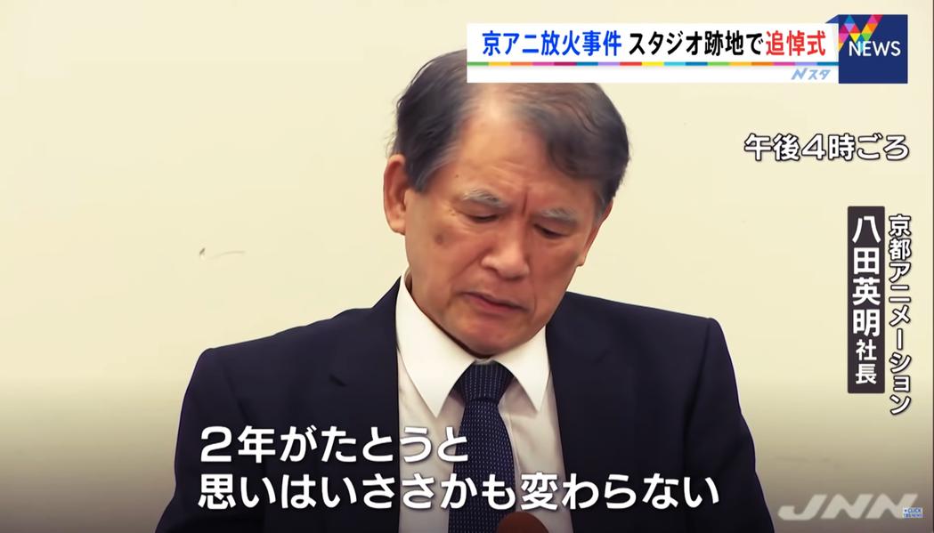 京阿尼的社長八田英明,出席18日的事件兩周年追悼儀式,地點就選在了案發的第一工作...