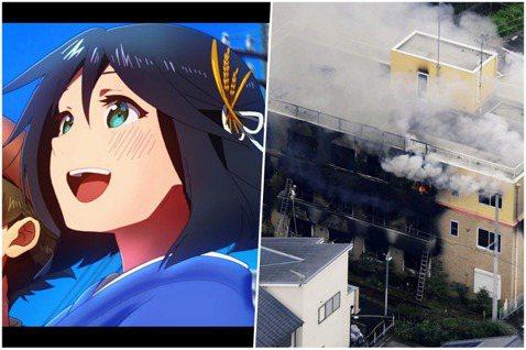 圖/左邊是京阿尼今年7月出的新廣告明治篇、右為燒毀的工作室