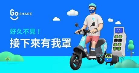 GoShare聯手KKBOX!購買180天方案加送500元騎乘金