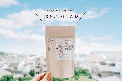 京都KURASU、WHOSMiNG聯名2.0於7月20日晚上限量啟售。 圖/WH...