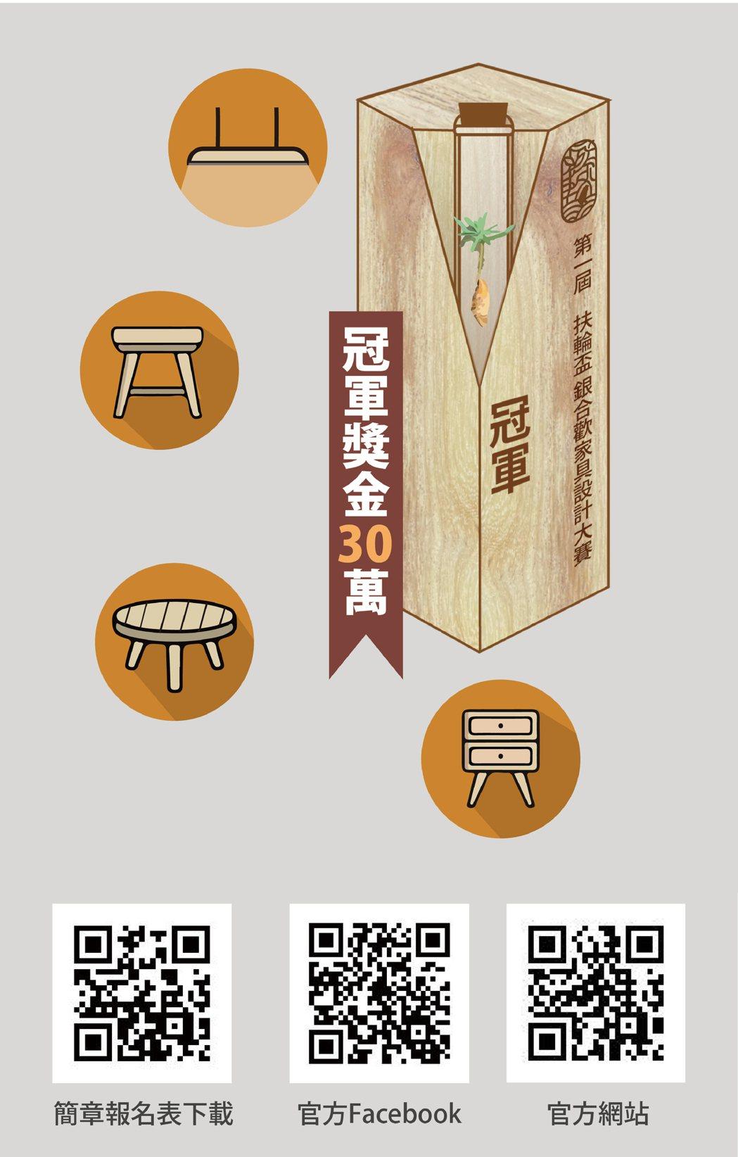 第一屆「扶輪盃銀合歡家具設計」徵件競賽,歡迎踴躍報名。 業者/提供