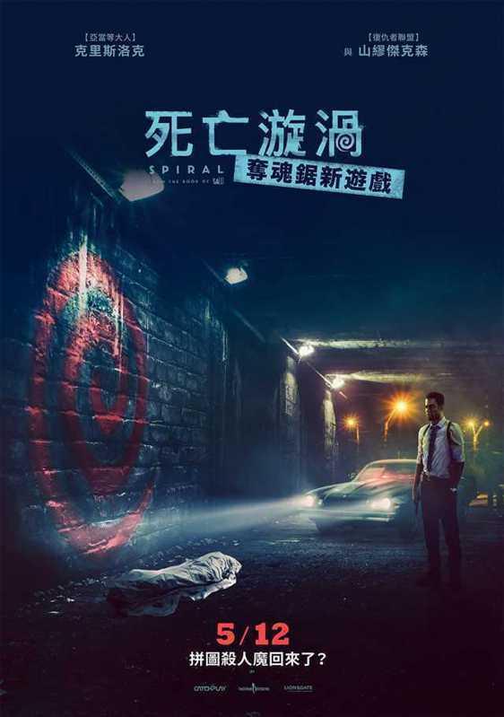 《死亡漩渦:奪魂鋸新遊戲》中文海報,5月12日上映,7月13日繼續上映