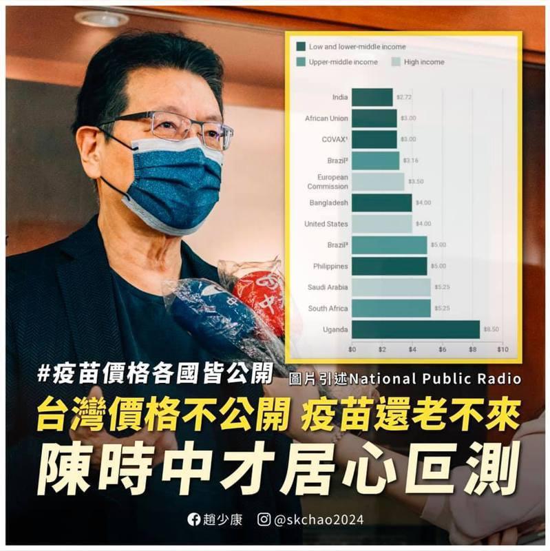 中廣董事長趙少康表示,中央流行疫情指揮中心指揮官陳時中居然說「到現在還要我講疫苗價格的,是居心叵測」。但不肯公布購買疫苗的價格,「到底誰居心叵測?」圖/取自趙少康臉書