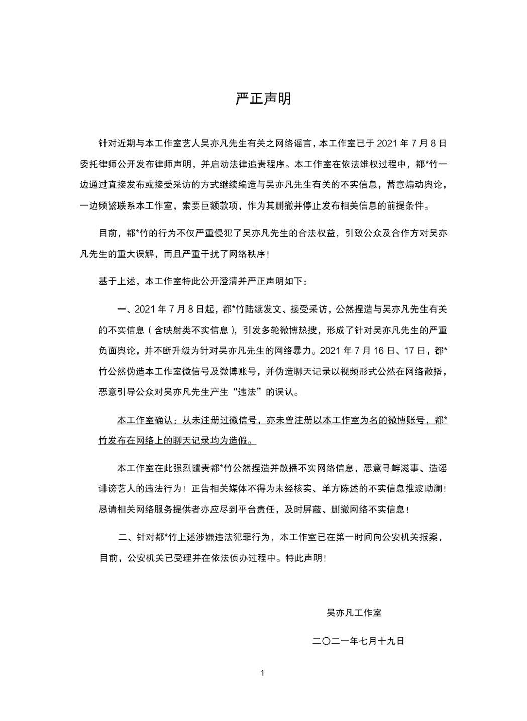 吳亦凡的工作室聲明指出都美竹捏造不實信息。圖/摘自微博