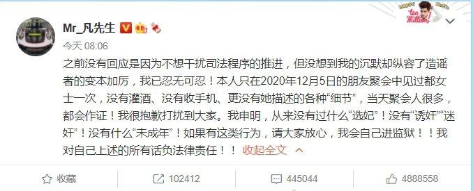吳亦凡發表聲明否認誘姦女性。圖/摘自微博