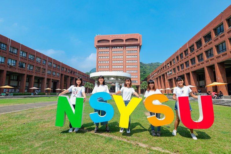 中山大學針對優秀學生、弱勢學生提出多項新生入學獎學金。圖/中山大學提供