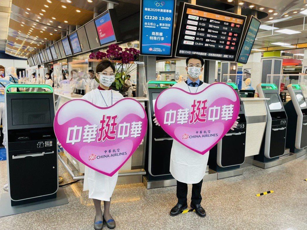 2020東京奧運即將開幕,中華代表隊今日搭乘華航機前往日本,地勤人員為選手加油。...